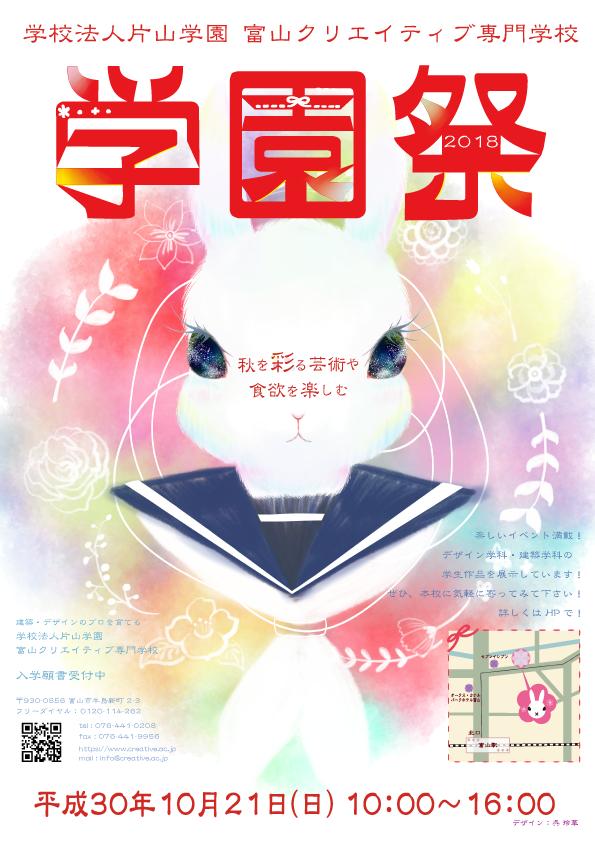 学園祭2018 富山クリエイティブ専門学校